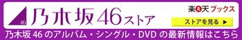 乃木坂46ストア.jpg