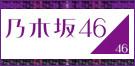 nogizaka46-135x66.jpg